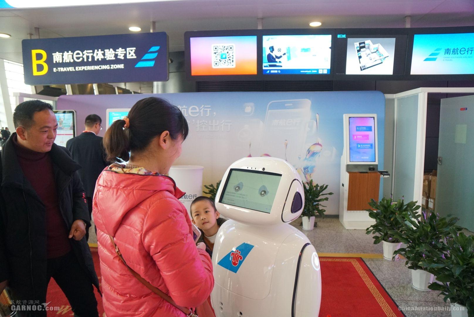 """机器人""""小南""""助力南航e行"""