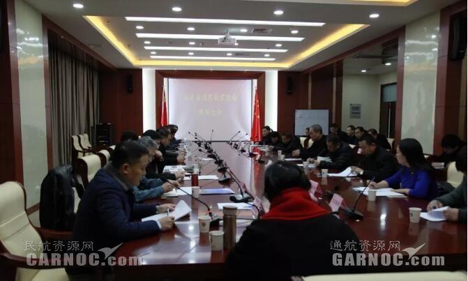 山东省通用航空协会完成第二届理事会换届选举