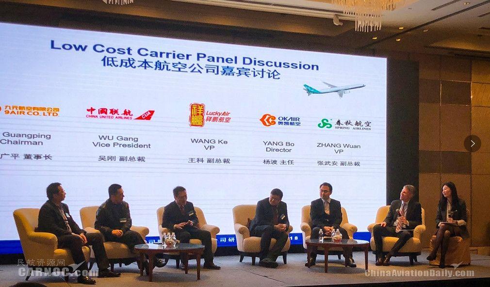 祥鹏航空出席2018中国新兴航空公司研讨会