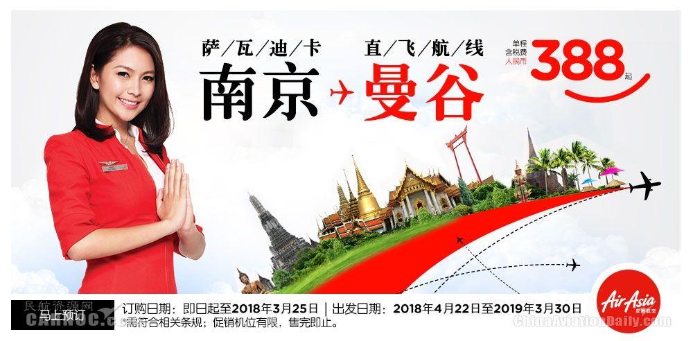 亚洲航空将开通南京—曼谷定点直飞航线
