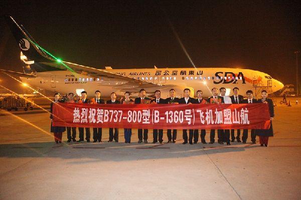 B-1360飞机加盟 助力山航夏秋换季新开四条航线