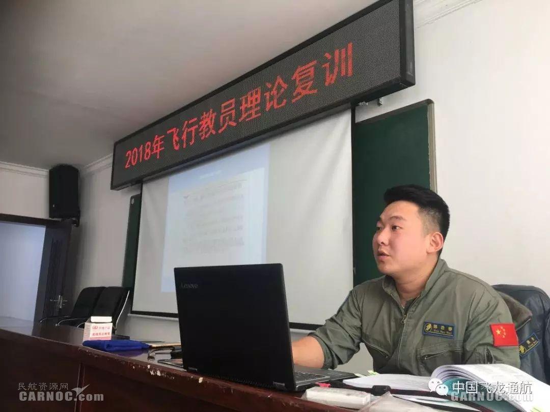 飞龙航校开展2018年飞行教员复训与熟练检查