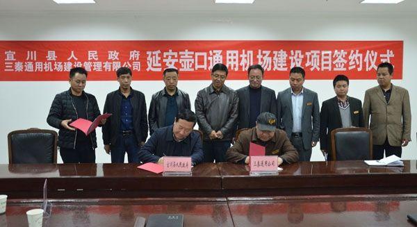陕西宜川壶口通用机场建设项目签约