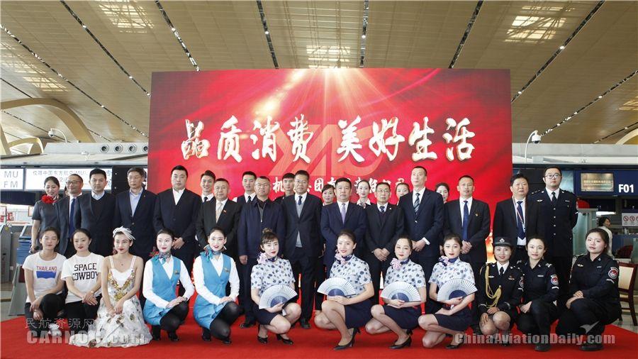 云南机场集团开展3.15国际消费者权益日活动