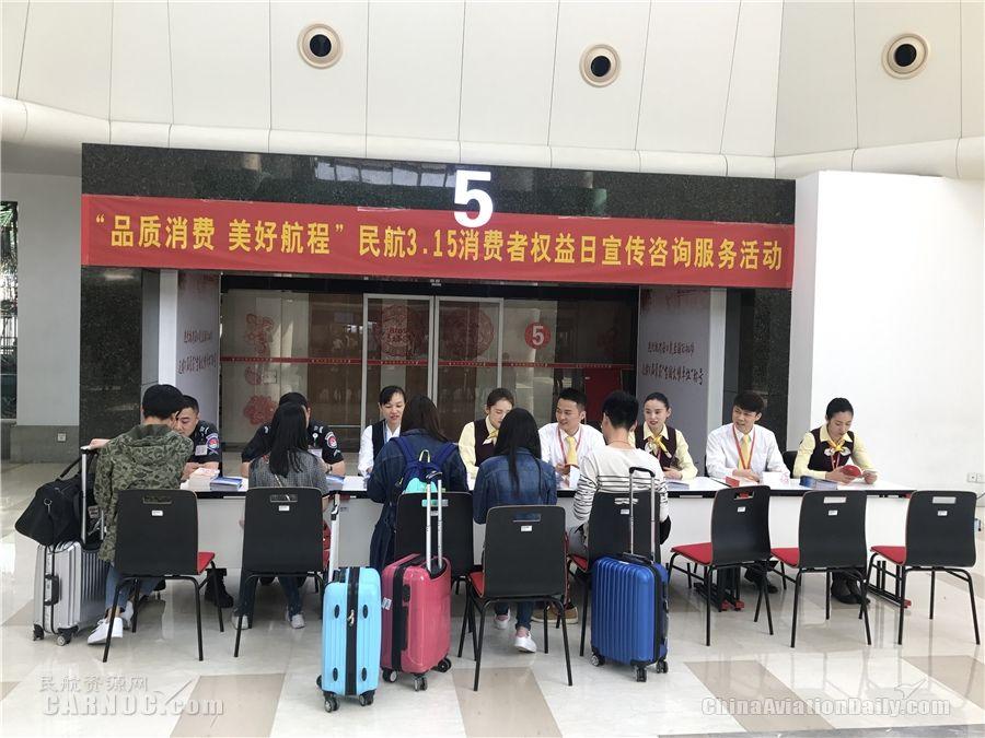 """美兰机场开展""""3·15国际消费者权益日""""宣传活动"""
