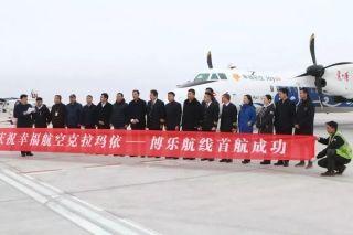 幸福航空克拉玛依—博乐航线成功首航