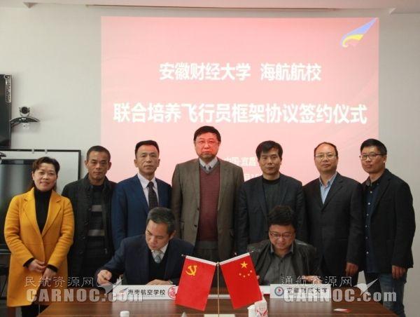 海航航校与安徽财经大学签联合培养飞行员协议