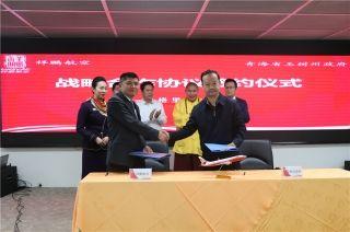 祥鹏航空与青海玉树藏族自治州政府开展战略合作