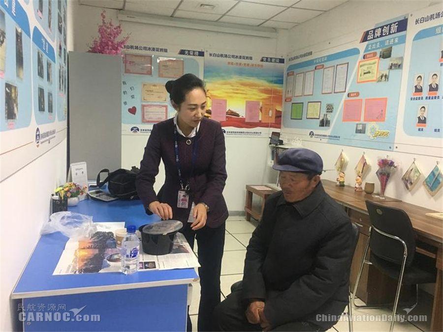 长白山机场:用真情服务感化负气离家老人