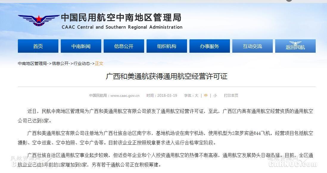 广西和美通航获得通用航空经营许可证