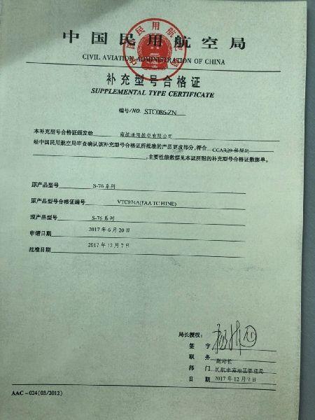 南航通航首次获得局方颁发补充型号合格证