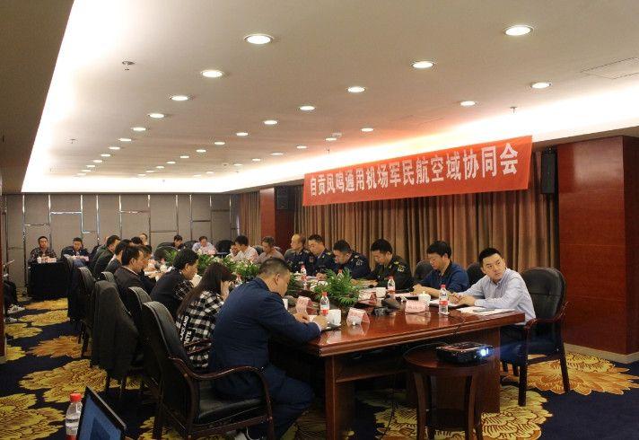 自贡凤鸣通用机场军民航空域协同会顺利召开