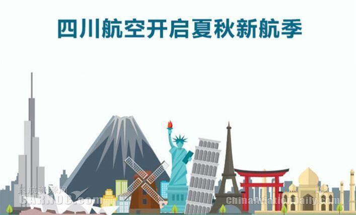 川航夏秋航季计划新开30余条国内外航线