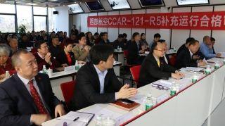 国内航司陆续迎审CCAR-121-R5 西部航空成首家