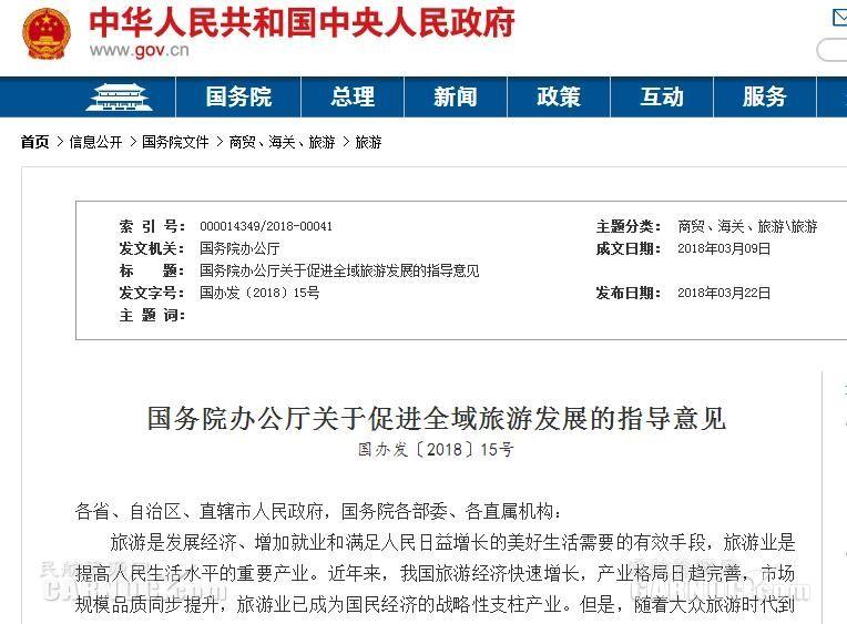 国务院印发指导意见:发展低空旅游、航空运动
