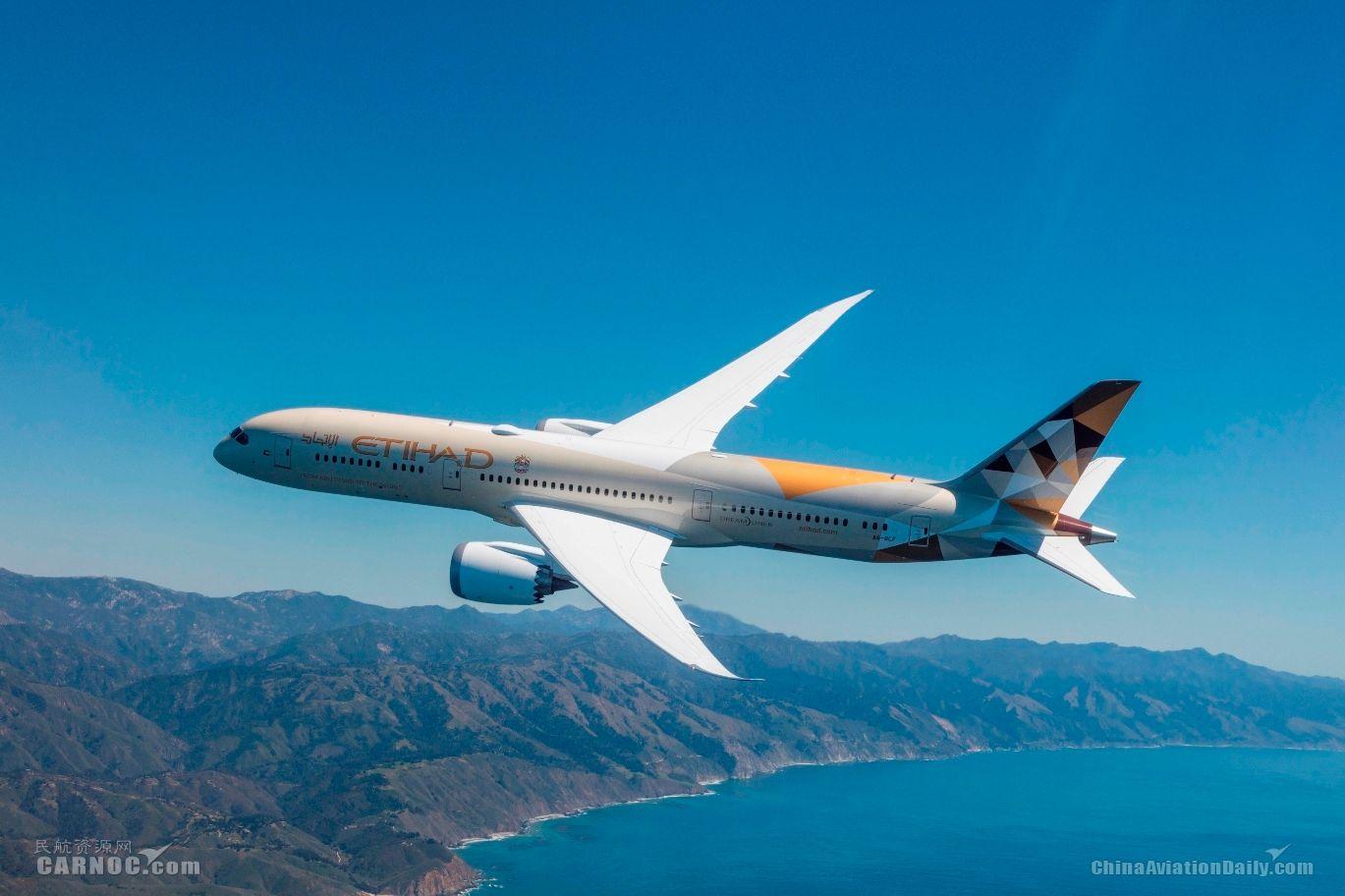 阿提哈德航空与瑞士航空签署代码共享协议