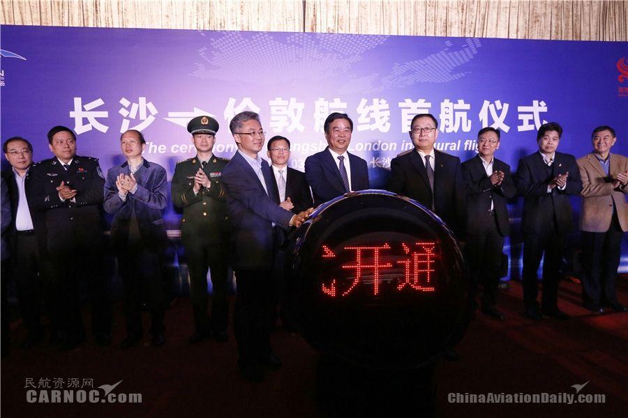海南航空在湘开通中部首条直飞英国航线