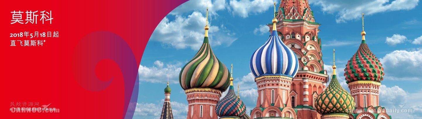 2018世界杯将至 香港航空带你直飞莫斯科