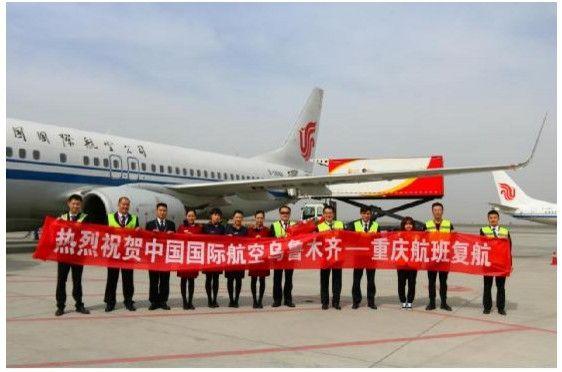 国航重庆-乌鲁木齐航线复航