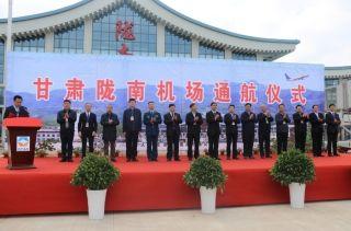 飞天梦想变为现实,陇南机场首航圆满成功!