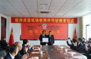 陇南机场举行机场使用许可证颁发仪式