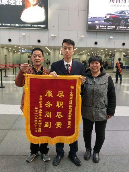 东航北京旅客二分部员工热情服务获锦旗
