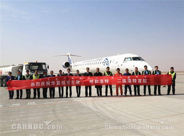 二连浩特—呼和浩特—阿拉善左旗航线首航成功