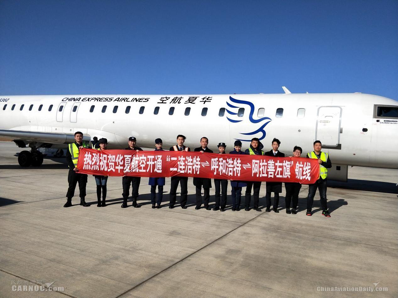 二连浩特机场夏秋航季新增加密航线