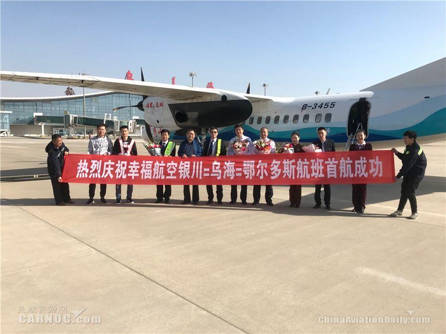 乌海机场银川=乌海=鄂尔多斯航班首航成功