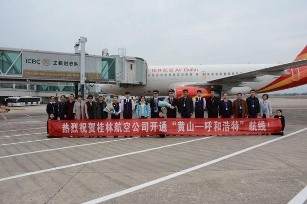 黄山机场3月25日起开通至呼和浩特航线