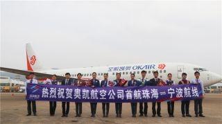 奥凯航空换季首日多条航线正式开航