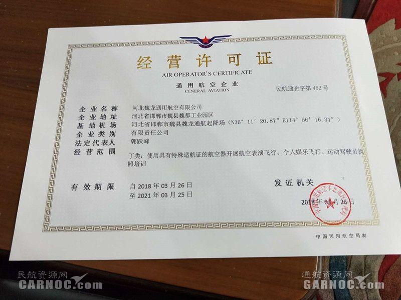 河北魏龙通航获颁通用航空经营许可证