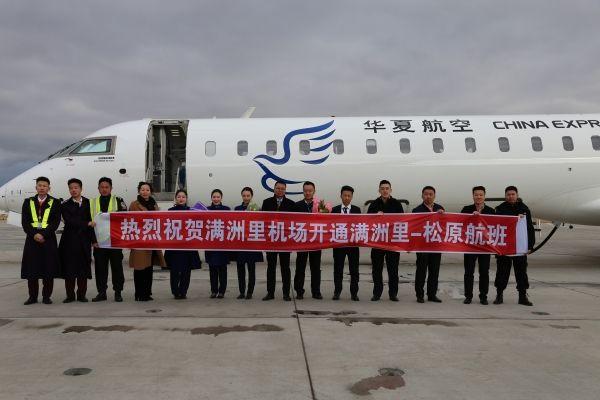 满洲里机场首次开通至松原航线