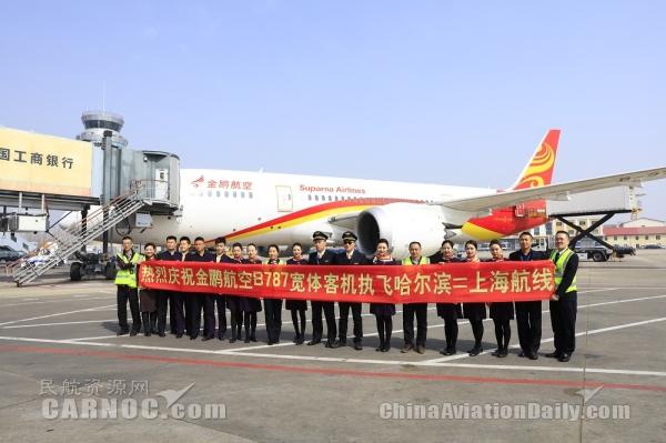 金鹏航空波音787新航季执飞浦东=三亚等航线