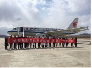 国航西南机组执行成都-红原-拉萨航线开航任务