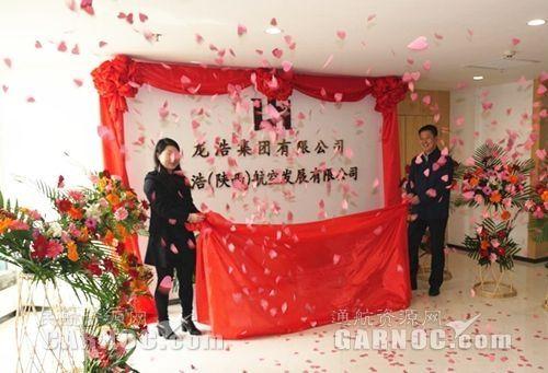龙浩(陕西)航空发展公司入驻西咸新区空港新城