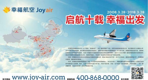 幸福航空:启航十载  幸福出发