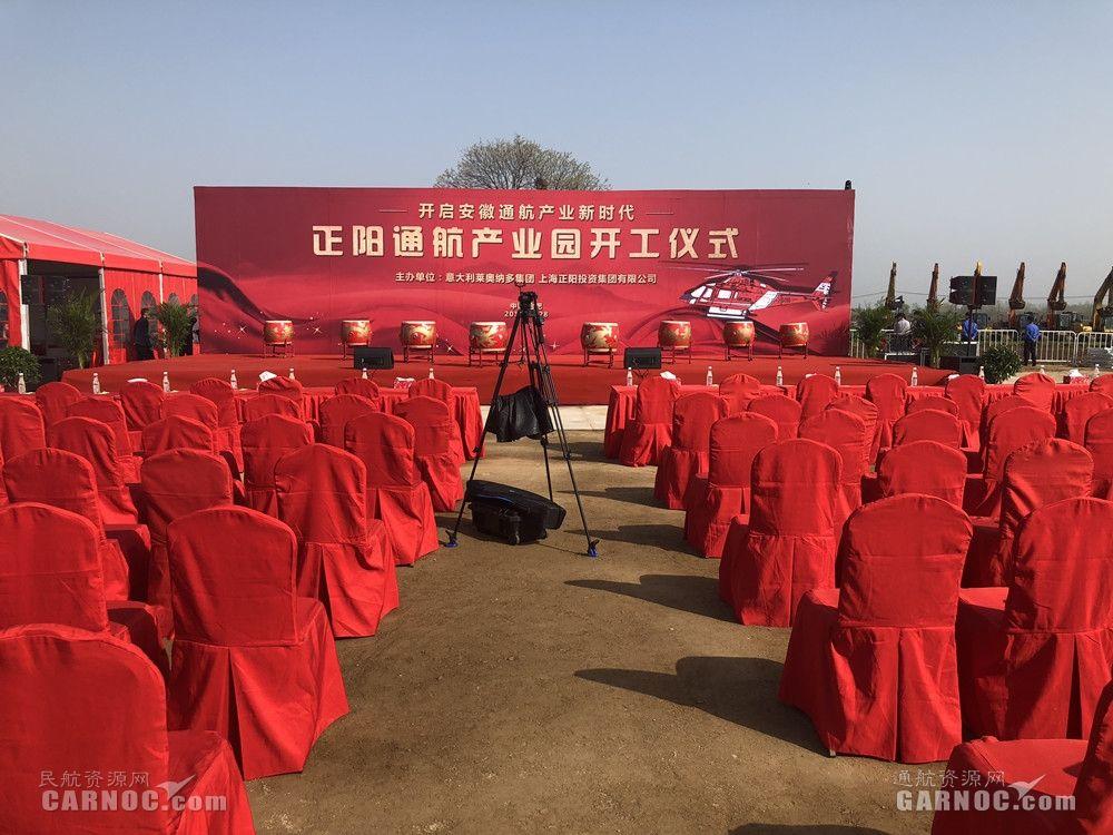 正阳通航产业园项目开工仪式顺利举行