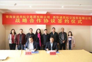 青海省通航集团与西华航空签署战略合作协议