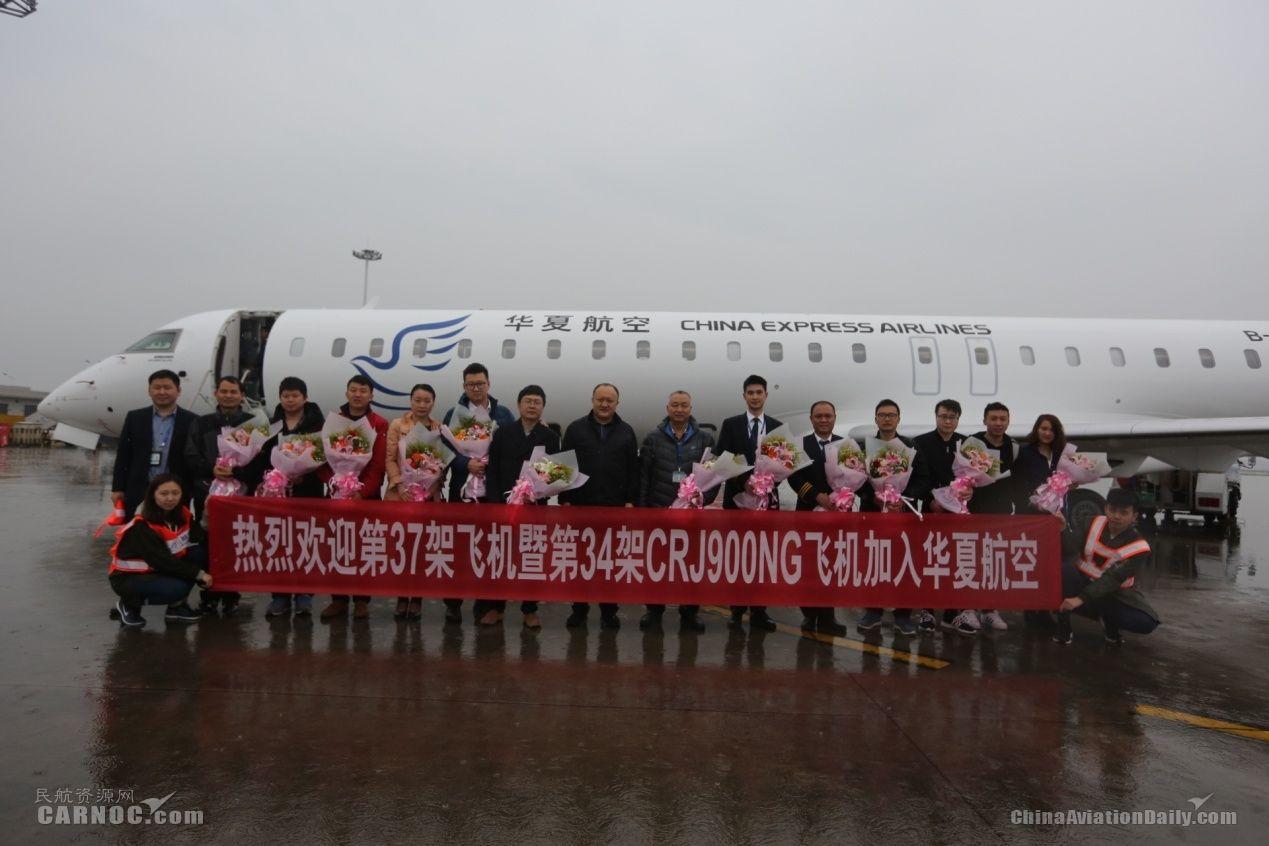 新飞机抵达 华夏航空机队规模增至37架