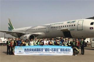 澜湄航空首条中国大陆航线暹粒=石家庄开通