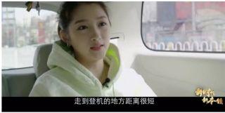 跟关晓彤一起,探访北京新机场