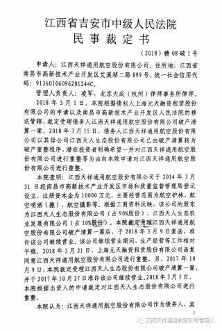 江西天祥航空正式转为破产重整程序