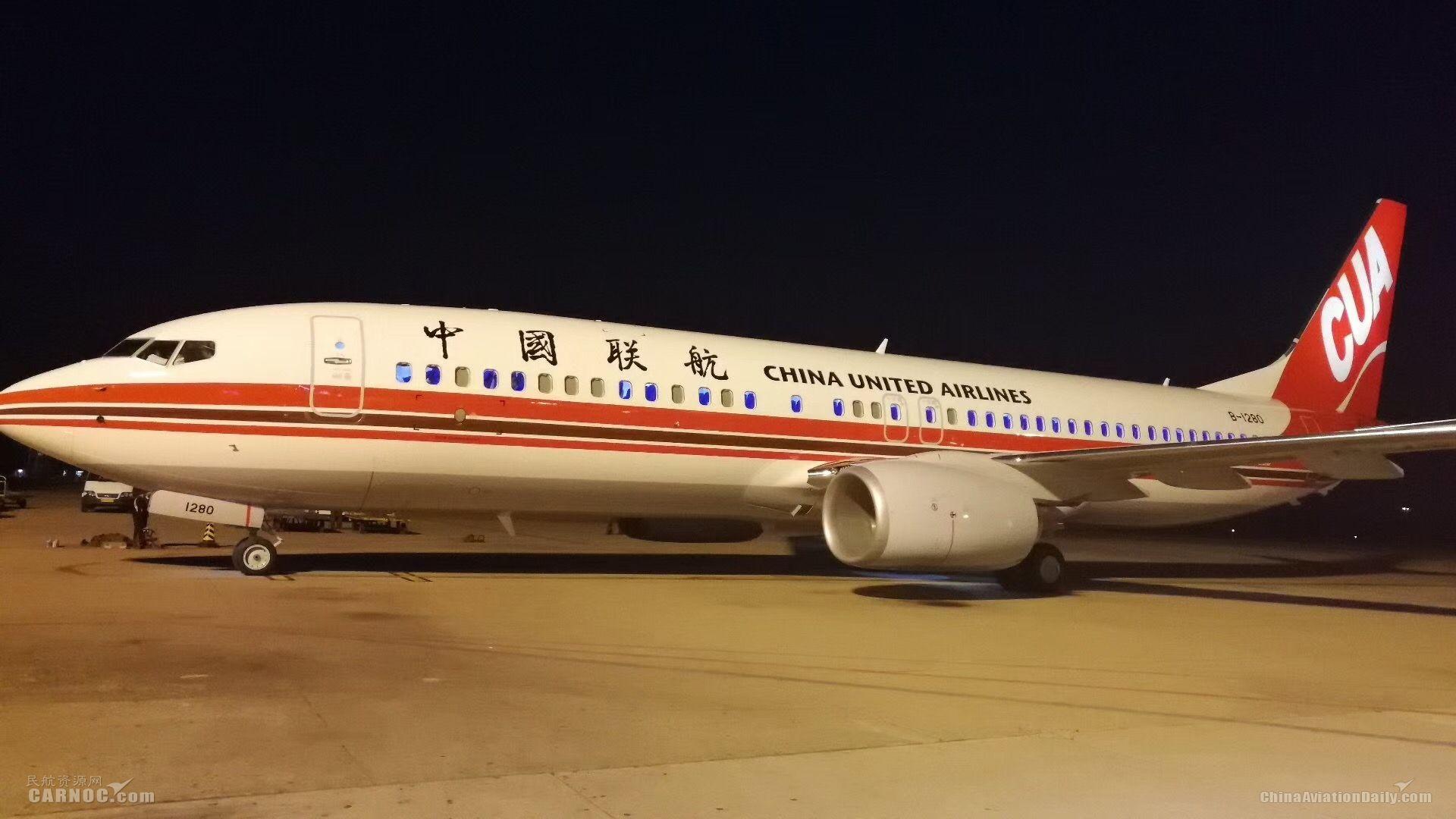 中国联航连添3架新飞机 助力夏秋航季