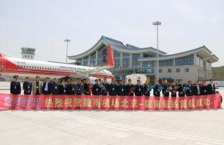 陇南机场正式开通北京(南苑)=陇南航班