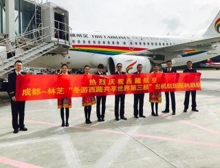 """西藏航空""""冬游西藏""""包机航班顺利启航"""