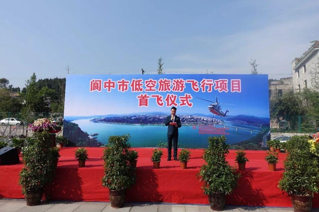 580元/人!四川阆中市低空旅游项目成功首飞