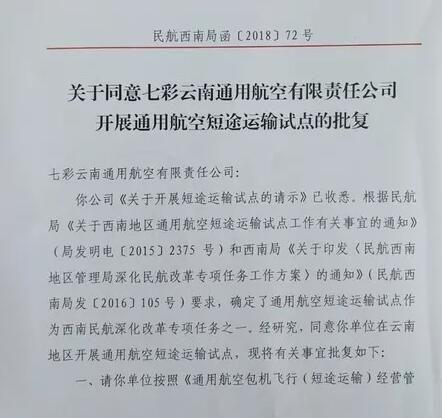 七彩通航正式获批通用航空短途运输试点单位