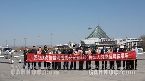 跨越8省区 新疆龙浩航校首批钻石飞机成功调机