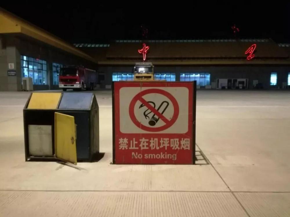 三男子偷藏火柴在停机坪吸烟
